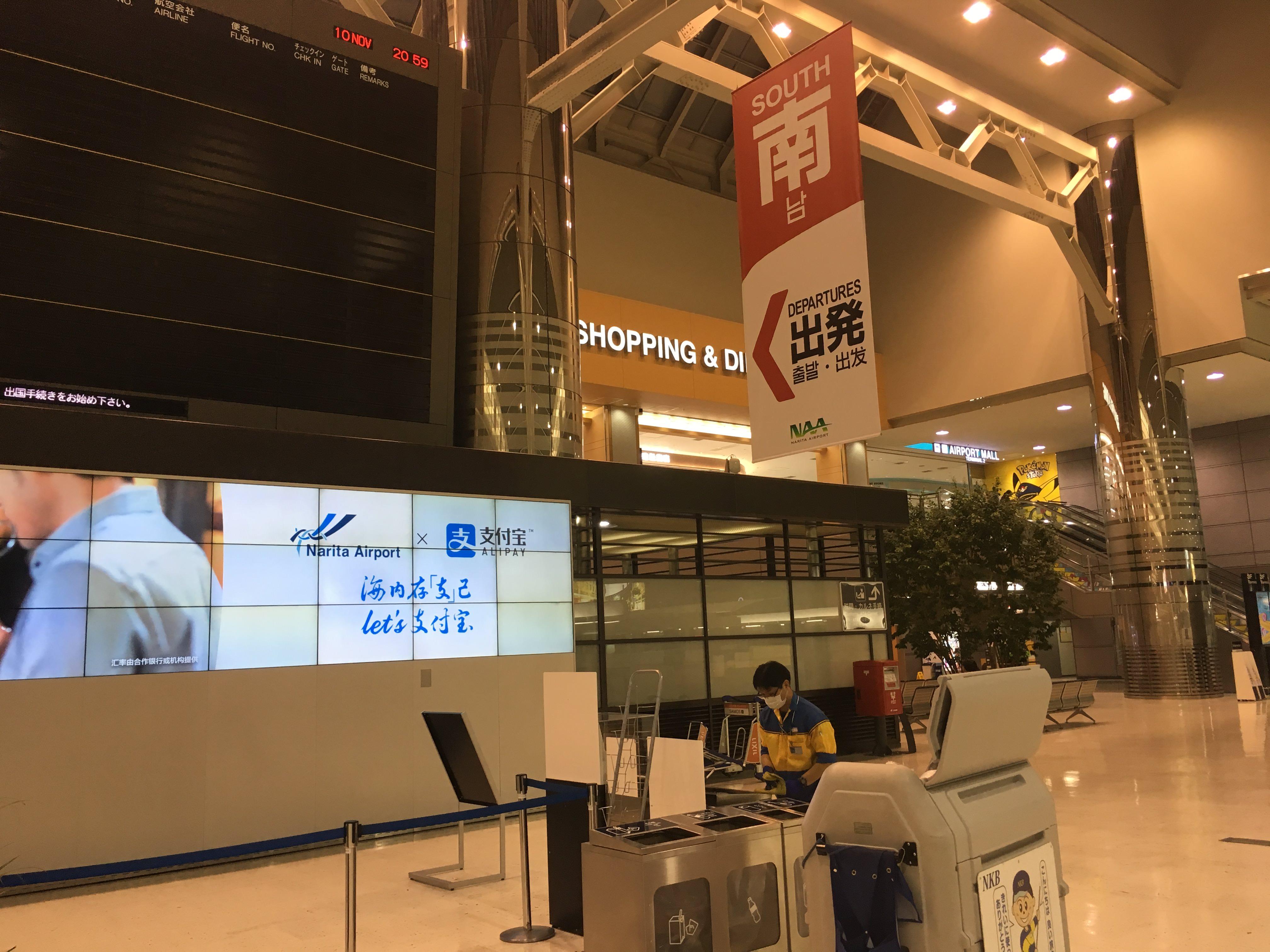 Narita Airport Post