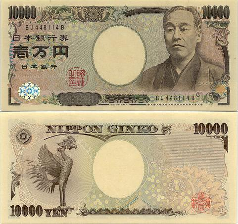 All About Japanese Currency (part 2)
